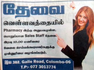 Pharmacy க்கு Sales staff தேவை