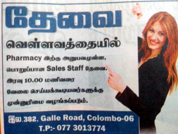 pharmacy-sales-staff-big-0