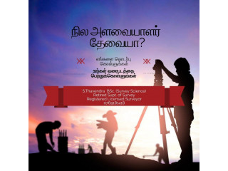 Land surveyor available in jaffna