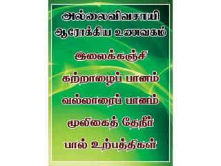 Allai Vivasaayi Organic Farm Shop