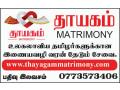 thayagam-matrimony-services-small-0