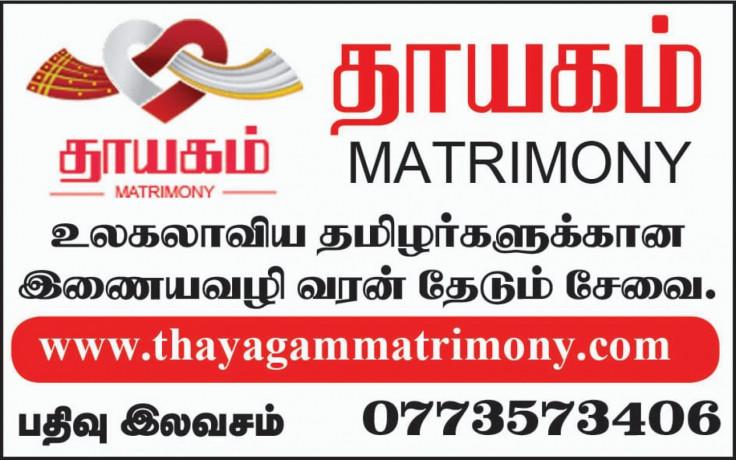 thayagam-matrimony-services-big-0
