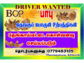 coconut-husks-product-company-driver-wanted-small-1