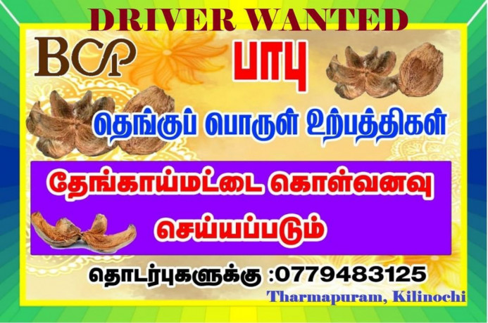 coconut-husks-product-company-driver-wanted-big-1