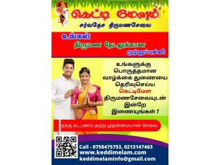 Keddi Melam | Tamil Matrimony